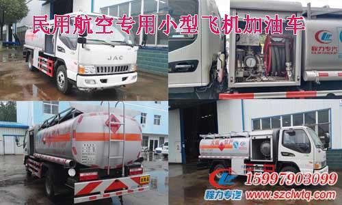 江淮小型飞机加油车图片