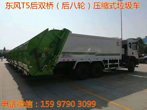 东风后双桥T5压缩式垃圾车容积18立方