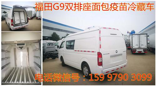 福田G9双排座冷藏车走进湖北某疾控中心