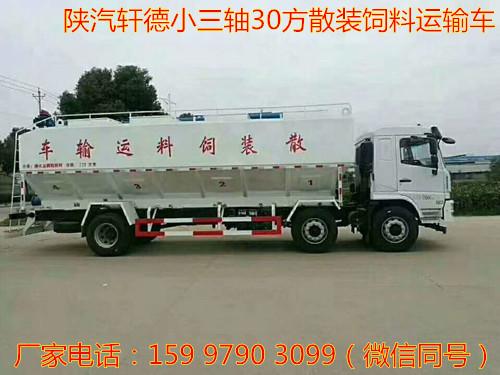 陕汽轩德小三轴30方散装饲料运输车