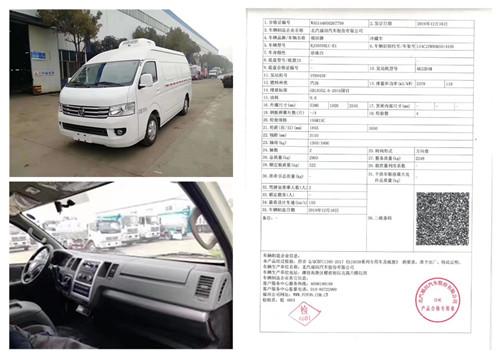 国六福田G9面包冷藏车
